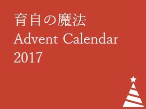 育自の魔法 Advent Calendar 2017